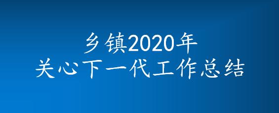 某乡镇2020年关心下一代工作总结