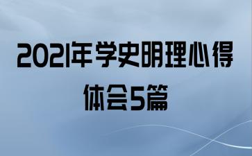 2021年学史明理心得体会5篇