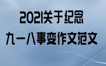 2021关于纪念九一八事变作文范文