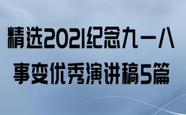 精选2021纪念九一八事变优秀演讲稿5篇