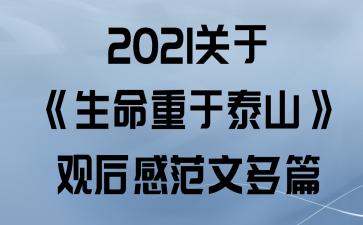 2021关于《生命重于泰山》观后感范文多篇