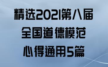 精选2021第八届全国道德模范心得通用5篇