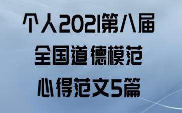 个人2021第八届全国道德模范心得范文5篇