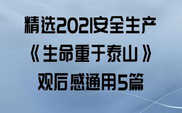 精选2021安全生产《生命重于泰山》观后感通用5篇