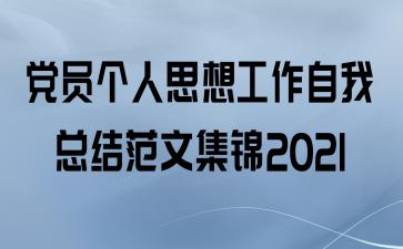 党员个人思想工作自我总结范文集锦2021