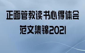 正面管教读书心得体会范文集锦2021