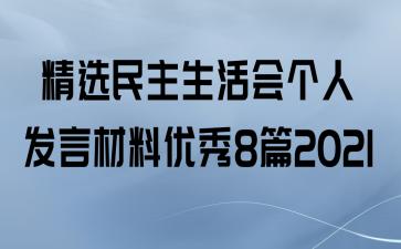 精选民主生活会个人发言材料优秀8篇2021
