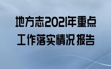 地方志2021年重点工作落实情况报告