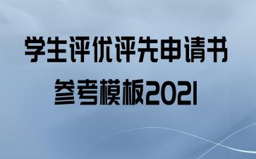 学生评优评先申请书参考模板2021
