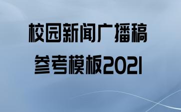 校园新闻广播稿参考模板2021