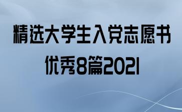精选大学生入党志愿书优秀8篇2021