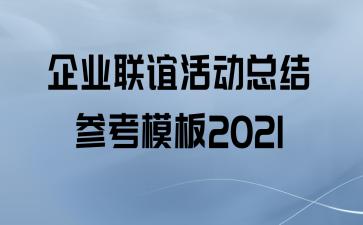 企业联谊活动总结参考模板2021