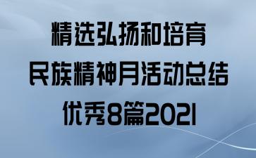 精选弘扬和培育民族精神月活动总结优秀8篇2021