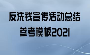 反洗钱宣传活动总结参考模板2021