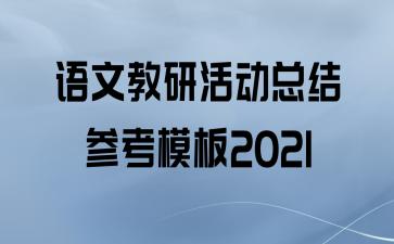 语文教研活动总结参考模板2021