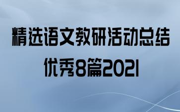 精选语文教研活动总结优秀8篇2021
