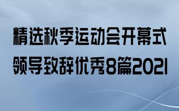 精选秋季运动会开幕式领导致辞优秀8篇2021