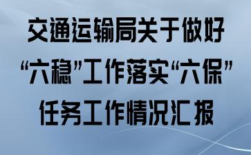 """交通运输局关于做好""""六稳""""工作落实""""六保""""任务工作情况汇报"""