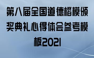 第八届全国道德楷模颁奖典礼心得体会参考模板2021