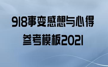918事变感想与心得参考模板2021