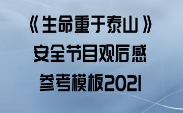 《生命重于泰山》安全节目观后感参考模板2021
