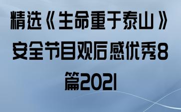 精选《生命重于泰山》安全节目观后感优秀8篇2021