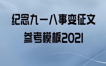 纪念九一八事变征文参考模板2021