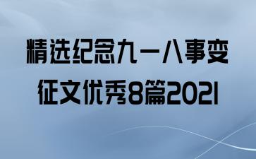 精选纪念九一八事变征文优秀8篇2021