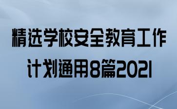 精选学校安全教育工作计划通用8篇2021