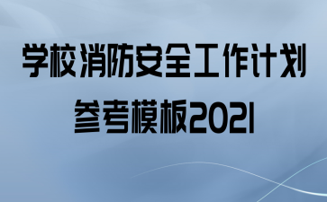 学校消防安全工作计划参考模板2021