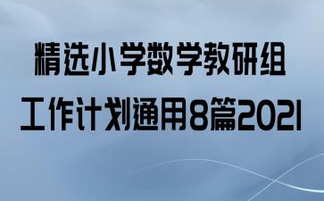 精选小学数学教研组工作计划通用8篇2021