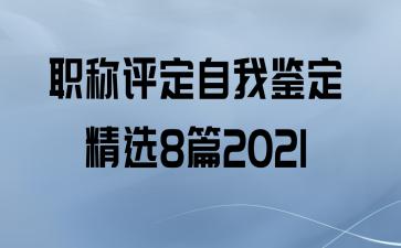 职称评定自我鉴定精选8篇2021