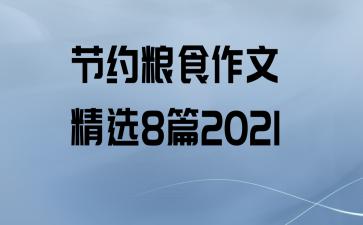节约粮食作文精选8篇2021