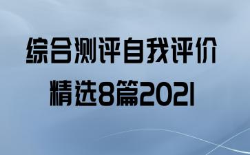 综合测评自我评价精选8篇2021
