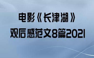 电影《长津湖》观后感范文8篇2021