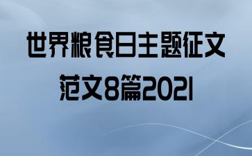 世界粮食日主题征文范文8篇2021