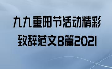 九九重阳节活动精彩致辞范文8篇2021