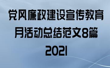 党风廉政建设宣传教育月活动总结范文8篇2021