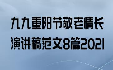 九九重阳节敬老情长演讲稿范文8篇2021