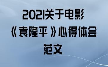 2021关于电影《袁隆平》心得体会范文