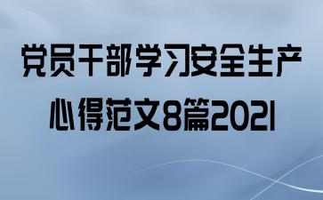 党员干部学习安全生产心得范文8篇2021