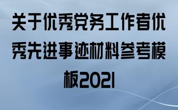 关于优秀党务工作者优秀先进事迹材料参考模板2021