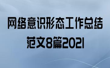 网络意识形态工作总结范文8篇2021