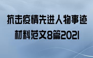抗击疫情先进人物事迹材料范文8篇2021