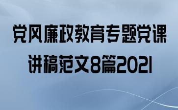党风廉政教育专题党课讲稿范文8篇2021