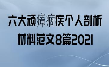 六大顽瘴痼疾个人剖析材料范文8篇2021